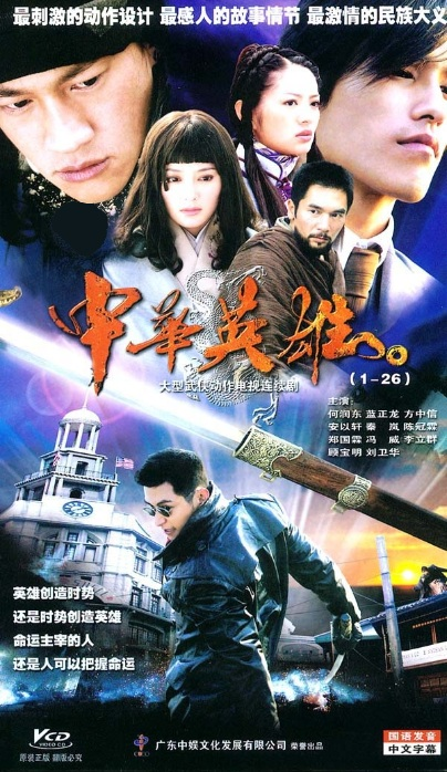 The Legend of Hero Poster, 2005, Ady An, Peter Ho