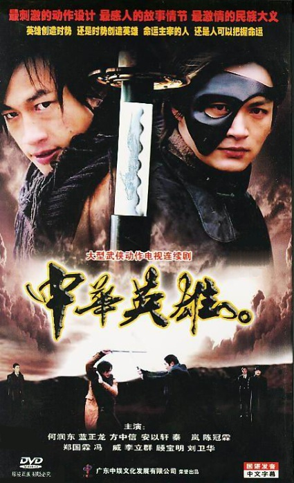 The Legend of Hero, Ady An
