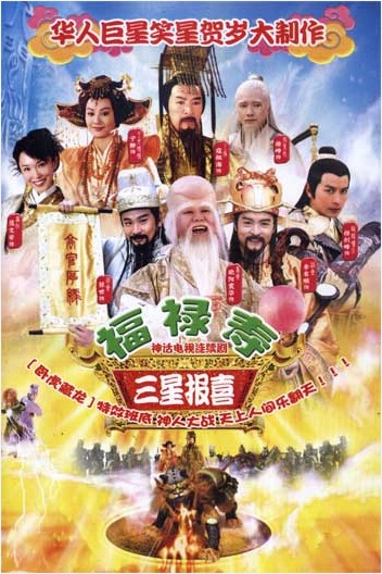 The Lucky Stars Poster, 2005, Actor: Xu Zheng, Chinese Drama Series