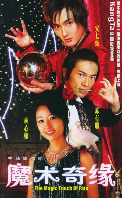 The Magic Touch of Fate Poster, 2005, Actress: Ruby Lin Xin-Ru, Chinese Drama Series