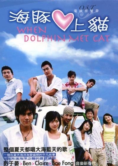 When Dolphin Met Cat Poster, 2005