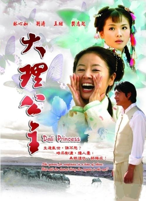 Dali Princess Poster, 2006, Liu Tao