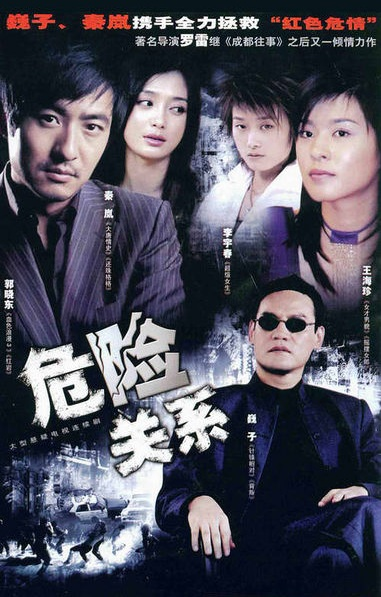 Dangerous Relation Poster, 2006, Actor: Guo Xiaodong, Chinese Drama Series