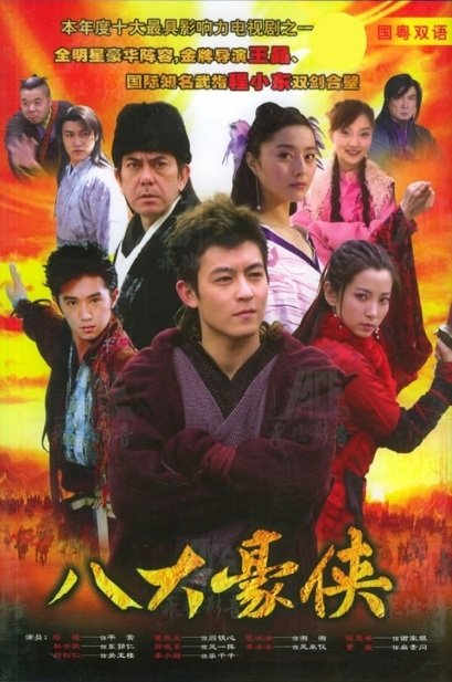 Eight Heroes Poster, 2006, Actor: Lu Yi, Chinese Drama Series
