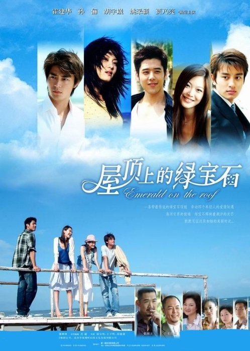 Emerald on the Roof Poster, 2006, Actress: Betty Sun Li, Chinese Drama Series