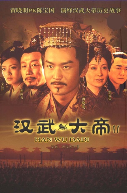 Emperor of Han Dynasty 3, Huang Xiaoming