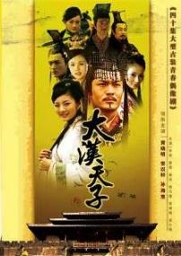 Emperor of Han Dynasty 3