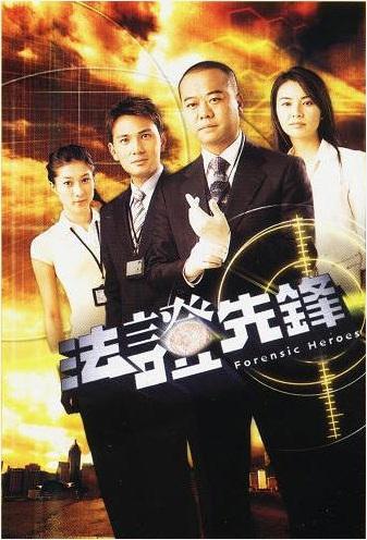 Forensic Heroes Poster, 2006, Actress: Linda Chung Ka-Yan, Hong Kong Drama Series