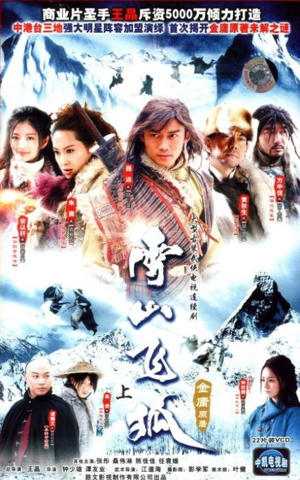 Fox Volant of the Snowy Mountain Poster, 2006, Actress: Ady An Yi Xuan, Chinese Drama Series