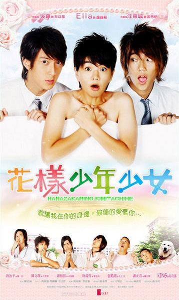 Hana Kimi Poster, 2006, Danson Tang