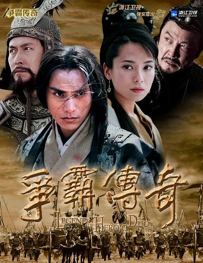 Legend of Heroic Duo Poster, 2006, Actor: Aloys Chen Kun, Chinese Drama Series