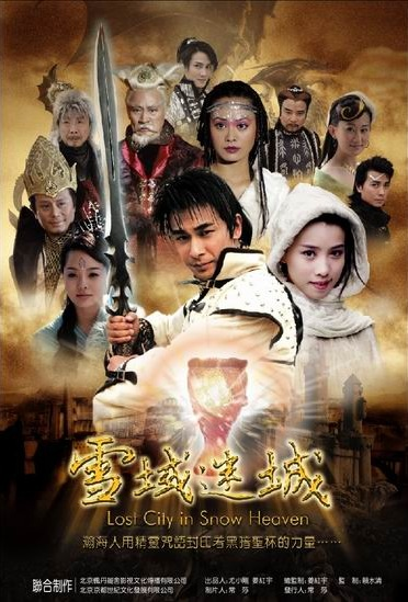 Actor: Vincent Zhao Wen-Zhuo, Lost City in Snow Heaven Poster, 2006, Chinese Drama Series