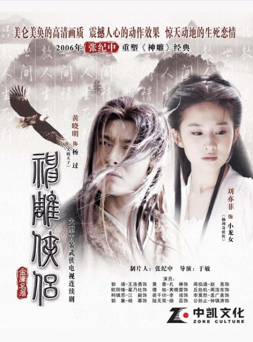 Return of the Condor Heroes, Huang Xiaoming