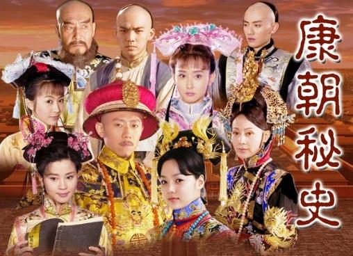Secret History of Kang Xi