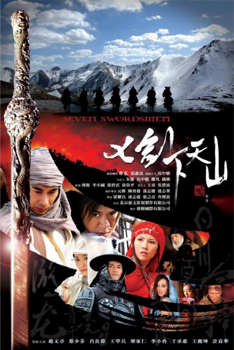 Actor: Vincent Zhao Wen-Zhuo, Seven Swordsmen Poster, 2006, Chinese Drama Series