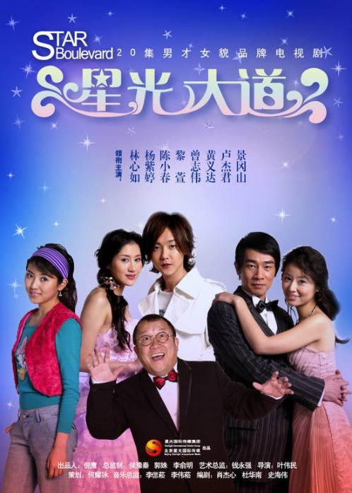 Star Boulevard Poster, 2006, Actress: Ruby Lin Xin-Ru, Chinese Drama Series