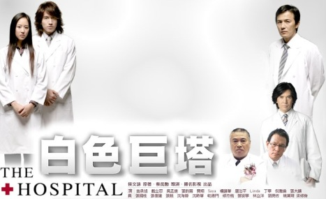 The Hospital Poster, 2006