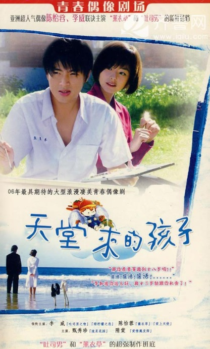 The Kid from Heaven Poster, 2006