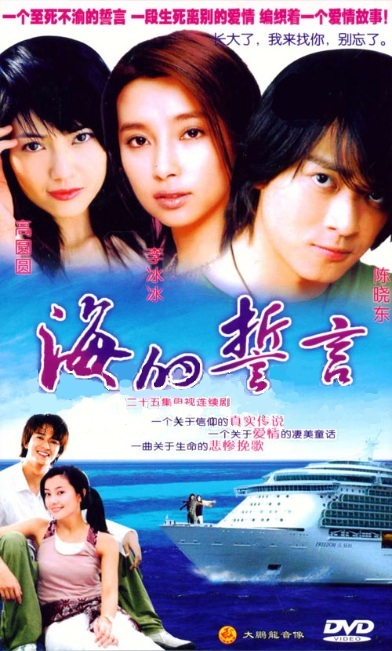 The Sea's Promise Poster, 2006, Actor: Daniel Chan Hiu-Tung, Chinese Drama Series