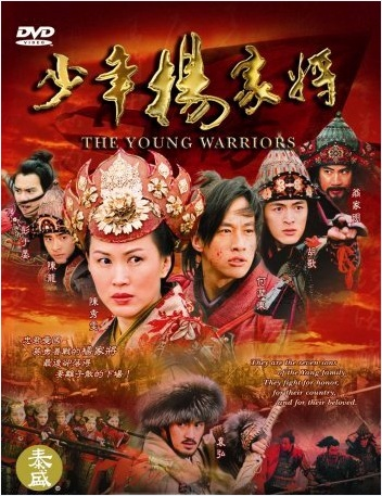 The Young Warriors Poster, 2006, Actor: Peter Ho Jun-Tung, Chinese Drama Series