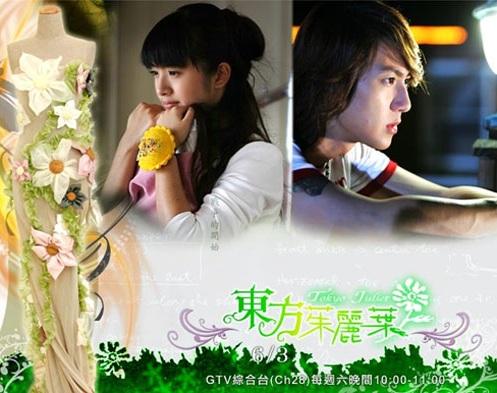 Tokyo Juliet Poster, 2006, Actress: Ariel Lin Yi-Chen, Taiwanese Drama TV Series