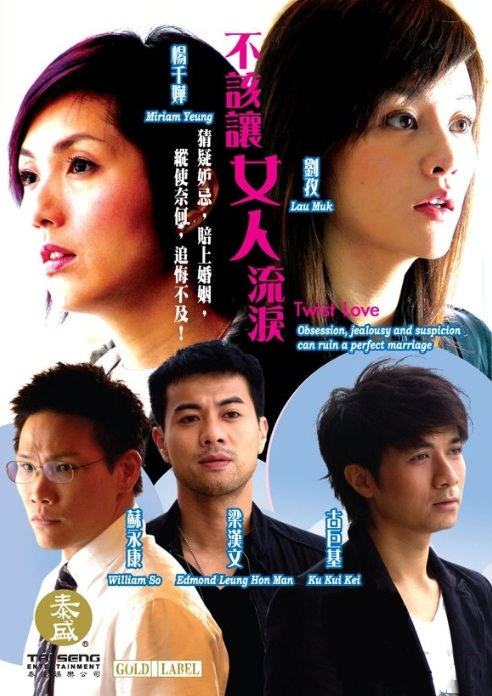 Twist Love Poster, 2006, Edmond Leung
