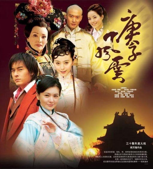 War and Destiny Poster, 2006, Actress: Fan Bingbing, Chinese Drama Series