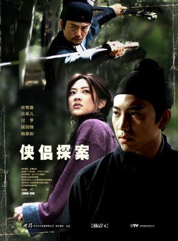 Amazing Detective Situ Poster, 2007
