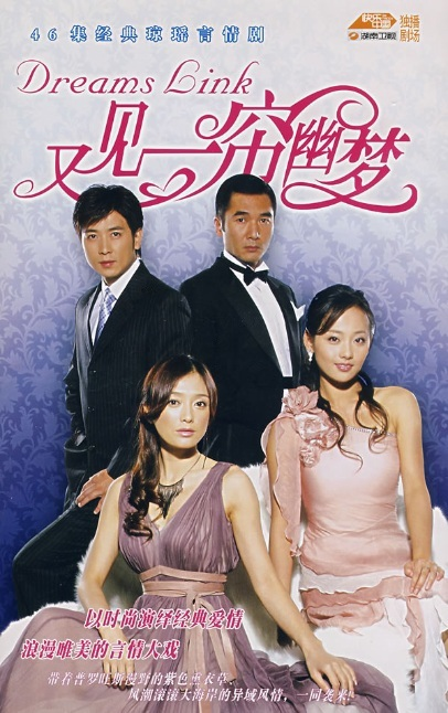 Dreams Link Poster, 2007, Actor: Alex Fong Chung-Sun, Chinese Drama Series