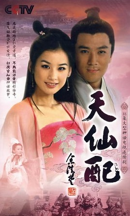 Fairy Couple Poster, 2007