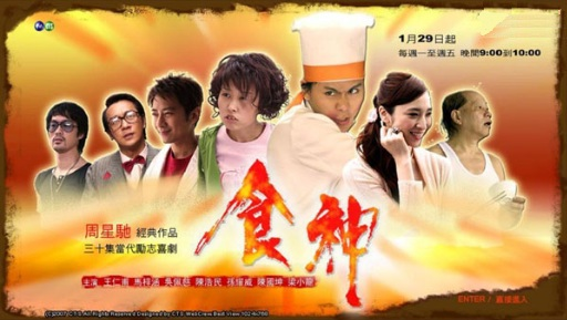 God of Cookery Poster, 2007, Actress: Pace Wu Pei-Ci