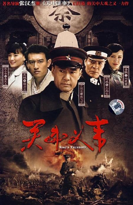 Guanzhong Justice Matter, 2007