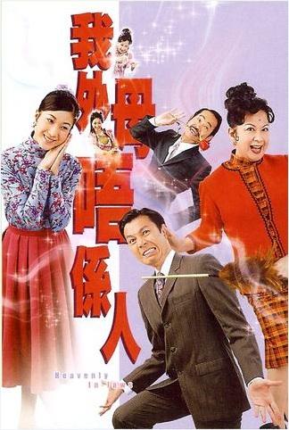 Heavenly In-Laws Poster, 2007, Actress: Linda Chung Ka-Yan, Hong Kong Drama Series