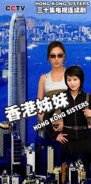 Hong Kong Sisters Poster, 2007