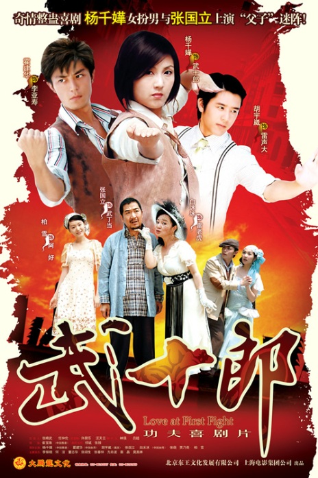 Love at First Fight Poster, 2007, Actress: Miriam Yeung Chin-Wah, Chinese Drama Series