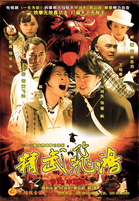 Men and Legends Poster, 2007, Actor: Peter Ho Jun-Tung, Taiwanese Drama Series