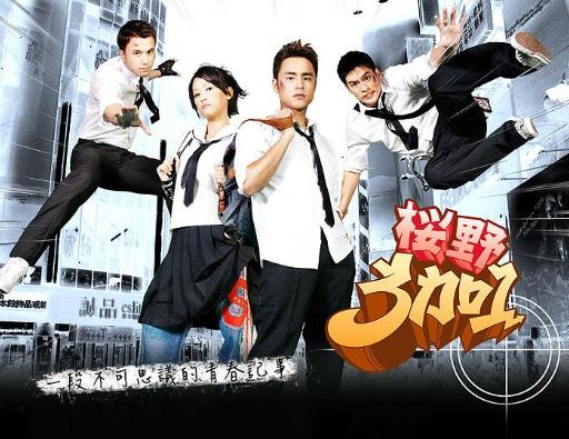 My Best Pals Poster, 2007, Actress: Joe Chen, Taiwanese Drama Series