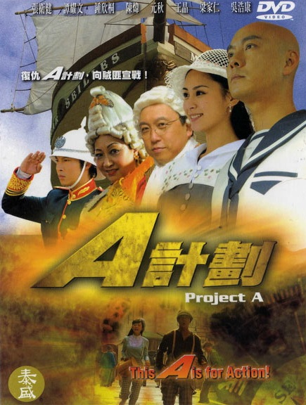 Project A Poster, 2007, Actor: Dicky Cheung Wai-Kin, Hong Kong Drama Series