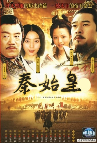 Qin Shi Huang, The First Emperor Poster, 2007, Actress: Fan Bingbing, Chinese Drama Series