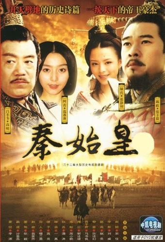 Qin Shi Huang, The First Emperor Poster, 2007, Actress: Zhang Jingchu, Chinese Drama Series