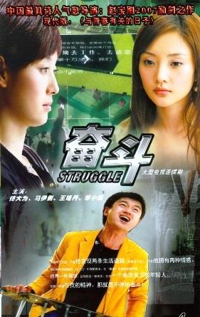 Struggle Poster, 2007