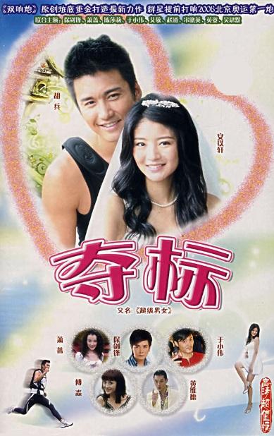 Super Mates Poster, 2007, Actress: Ady An Yi Xuan, Taiwanese Drama Series