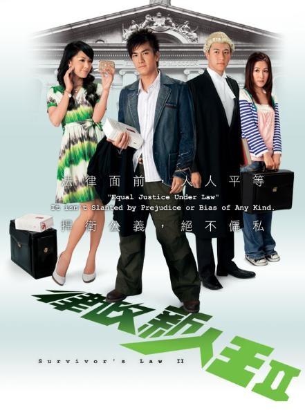 Survivor's Law 2 Poster, 2007, Actress: Ella Koon Yun-Na, Hong Kong Drama Series