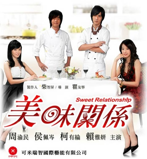 Sweet Relationship Poster, 2007