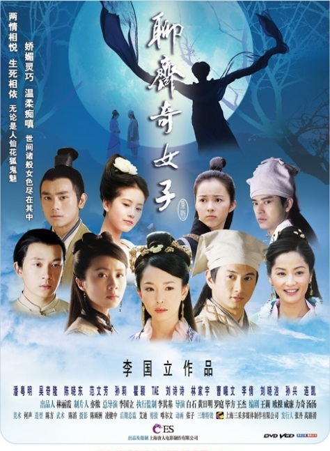 The Fairies of Liaozhai Poster Poster, 2007, Actor: Nicky Wu Chi-Lung, Chinese Drama Series