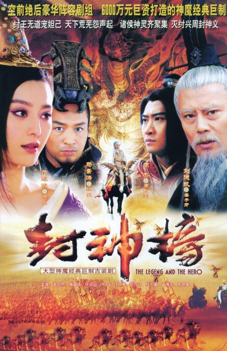 The Legend and the Hero Poster, 2007, Actress: Fan Bingbing, Chinese Drama Series
