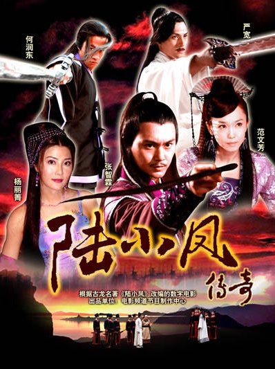 The Legend of Lu Xiaofeng Poster Poster, 2007, Actor: Peter Ho Jun-Tung, Chinese Drama Series