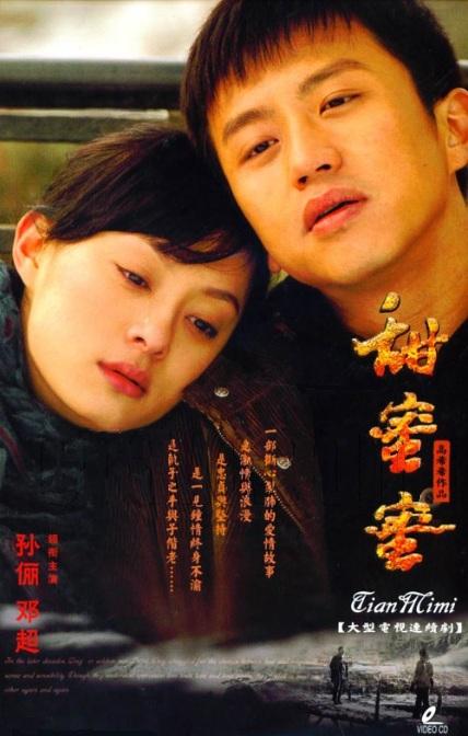Tian Mi Mi Poster, 2007, Actress: Betty Sun Li, Chinese Drama Series
