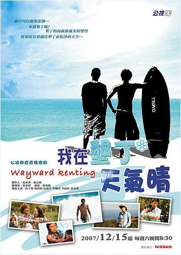 Wayward Kenting Poster, 2007, Actor: Ethan Ruan Jing-Tian, Taiwanese Drama Series