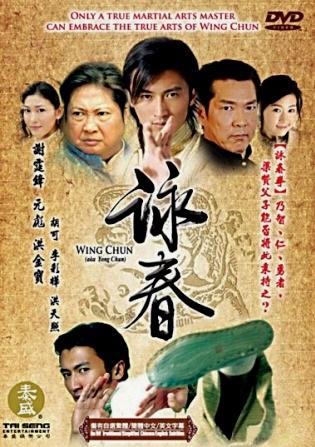 Wing Chun Poster, 2007